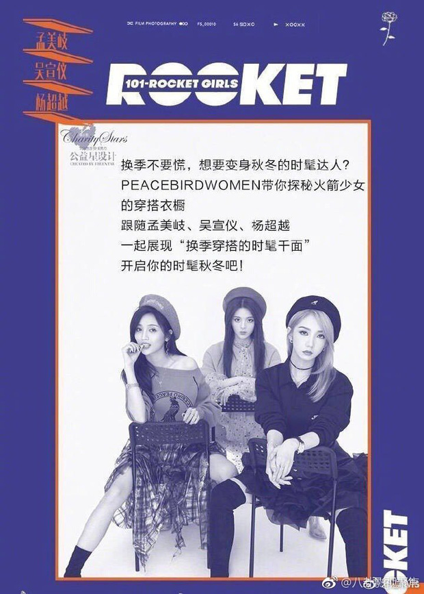 Girlgroup Produce 101 bản Trung bị chỉ trích vì đạo nhái trắng trợn hình ảnh của nghệ sĩ nhà SM - Ảnh 11.