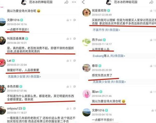 Phạm Băng Băng bất ngờ rao bán quần áo cũ, netizen: Chẳng lẽ thiếu tiền đến vậy sao? - Ảnh 4.