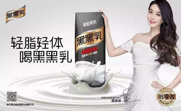 Nhãn hiệu nhận cái kết đắng khi tiếp tục hợp đồng quảng cáo 59 tỷ với Phạm Băng Băng - Ảnh 1.