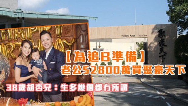 Chăm lo cho bà xã mang bầu lần 2, chồng Hồ Hạnh Nhi hào sảng mua nhà trăm tỷ tặng vợ? - Ảnh 1.