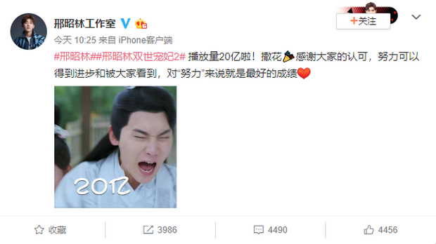 Đạt con số 2 tỉ lượt xem tại Trung Quốc, điều gì khiến Song Thế Sủng Phi 2 hot như vậy? - Ảnh 1.
