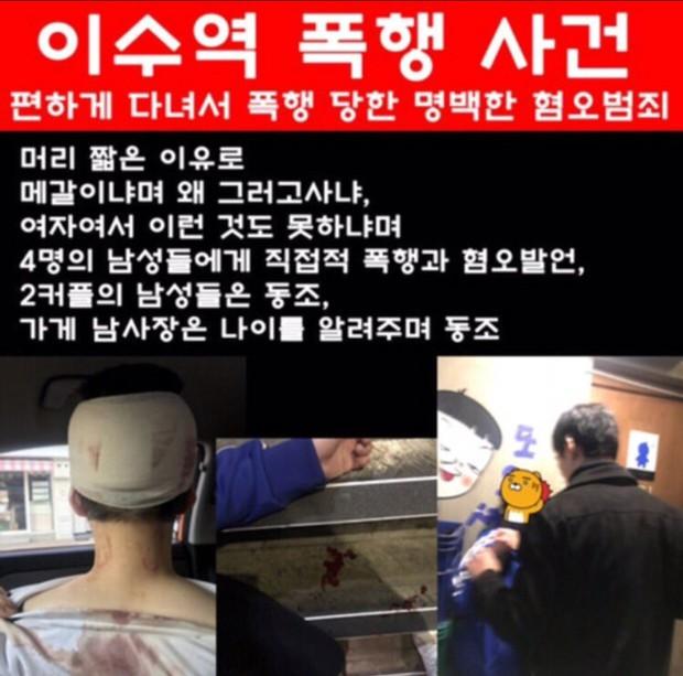 Hàn Quốc: 2 cô gái trẻ bị 4 người đàn ông tấn công chỉ vì vẻ ngoài thiếu nữ tính và để tóc ngắn, người dân bức xúc yêu cầu Nhà Xanh vào cuộc - Ảnh 1.