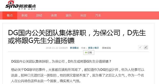 Trang Sina đăng tin NTK Stefano Gabbana có thể bị đuổi, nhân viên Dolce & Gabbana tại Trung Quốc nghỉ việc tập thể - Ảnh 1.