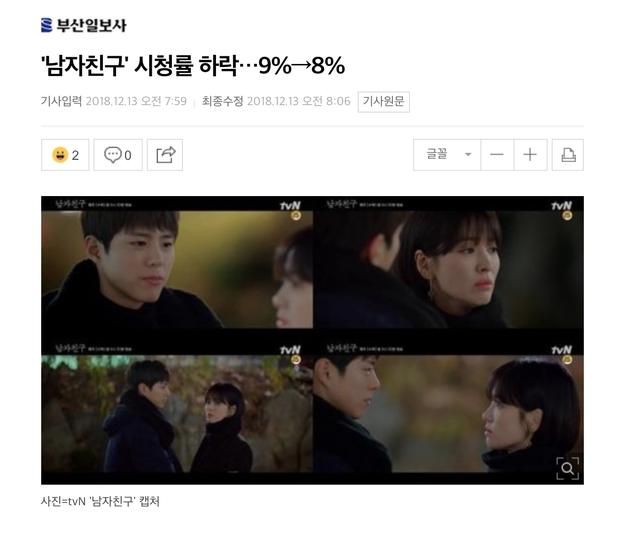 Rating lên xuống thất thường, Encounter có nguy cơ trở thành bom xịt của Song Hye Kyo? - Ảnh 1.