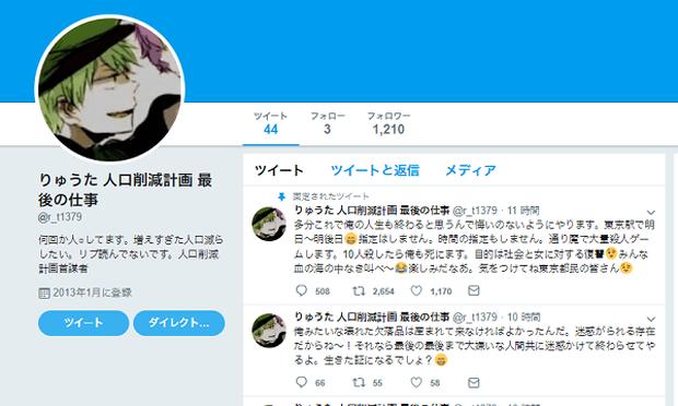 Du học sinh Việt tại Nhật Bản hoang mang tột độ trước tin một kẻ tuyên bố giết 10 người ở ga Tokyo - Ảnh 1.