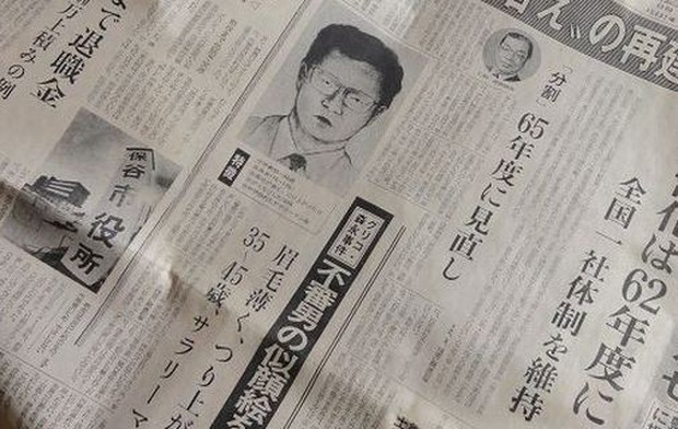 Quái vật 21 khuôn mặt: Vụ án kì dị và khó hiểu nhất trong lịch sử tội phạm, hơn 30 năm vẫn gây ám ảnh cho nước Nhật - Ảnh 4.