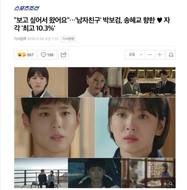 """Rating của """"Encounter"""" giảm nhẹ ngay cả khi Park Bo Gum nói nhớ Song Hye Kyo - Ảnh 1."""
