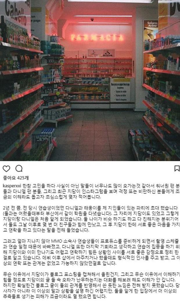 Đúng ngày Valentine: Center quốc dân Kang Daniel lộ chuyện hẹn hò với nữ rapper nổi loạn Yook Ji Dam - Ảnh 7.