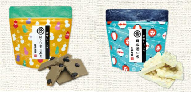Nhật Bản tung hàng loạt sản phẩm socola mới lạ đón đầu thị trường Valentine năm nay - Ảnh 3.