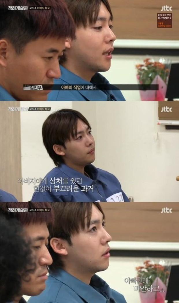 Jin Woo (Winner) từng cảm thấy xấu hổ khi có cha là ngư dân - Ảnh 1.