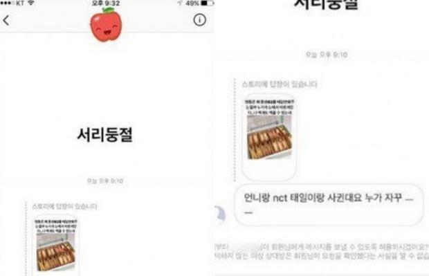 Hết hẹn hò T.O.P (Big Bang) nhà YG đình đám, nữ thực tập sinh giờ còn yêu nam thần tượng nhà SM? - Ảnh 3.