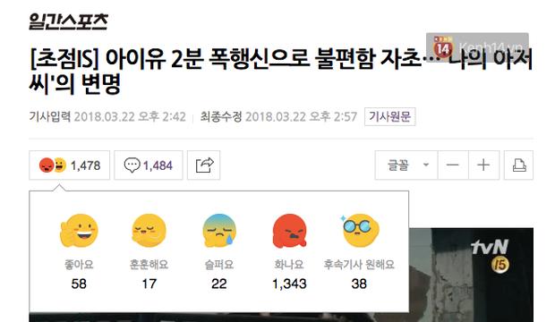 Khán giả Hàn đồng loạt thả phẫn nộ vì cảnh IU bị bạo hành ngay tập mở màn phim mới - Ảnh 4.