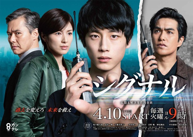 Phim hot Hàn Signal được người Nhật remake với dàn diễn viên sao sáng - Ảnh 2.
