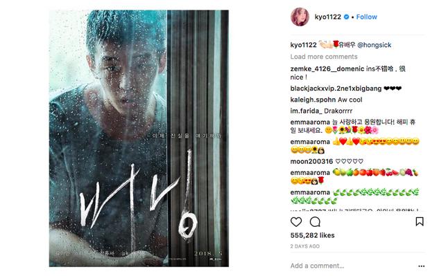"""Song Hye Kyo và mĩ nhân """"Train to Busan"""" bất ngờ bị """"gạch đá"""" vì ủng hộ Yoo Ah In - Ảnh 2."""