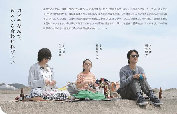 Xiêu lòng vì Love, Simon? Đừng bỏ lỡ 12 phim cực hay về tình yêu giữa các chàng trai Nhật - Ảnh 14.