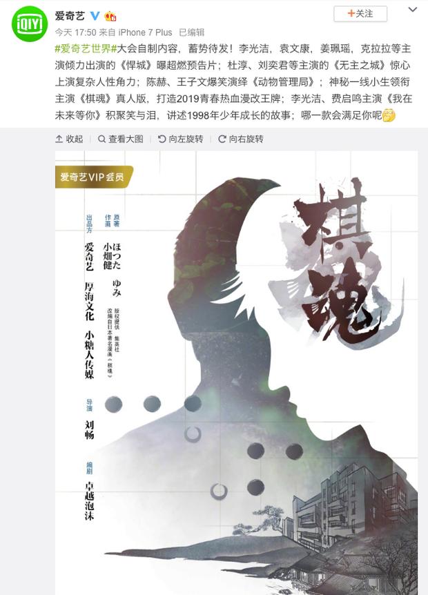 Hikaru - Kì Thủ Cờ Vây lên phim Trung Quốc, fan lo lắng ai sẽ là chàng Sai thần thánh? - Ảnh 1.