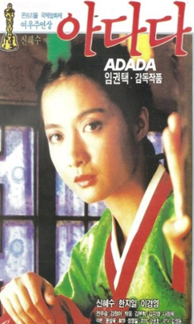 17 lần điện ảnh Hàn chiến thắng tại các LHP quốc tế danh giá nhất trong lịch sử - Ảnh 4.