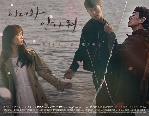 Đến Ôm Em: Phim bi hấp dẫn chỉ xem 20 phút là hiểu vì sao Suzy - Nam Joo Hyuk từ chối - Ảnh 5.