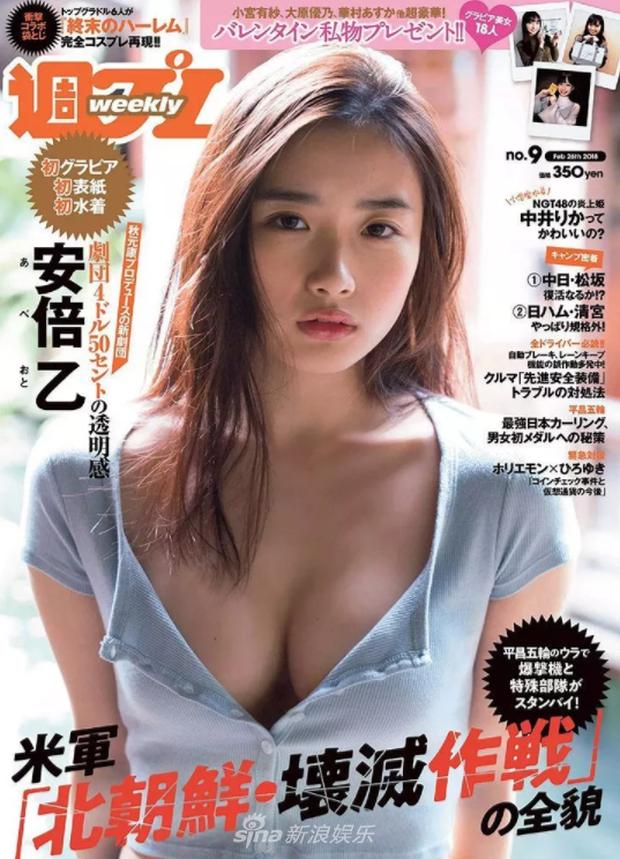 Mặt ngây thơ nhưng body bốc lửa, mỹ nhân sinh năm 2000 này chính là gương mặt trang bìa Playboy Nhật Bản - Ảnh 1.
