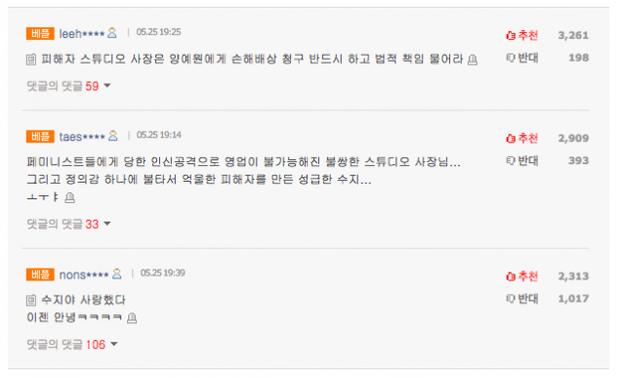 Nút thắt trong vụ quấy rối chấn động Hàn Quốc: Được Suzy ủng hộ, nạn nhân lại bị Dispatch vạch trần gian dối - Ảnh 9.