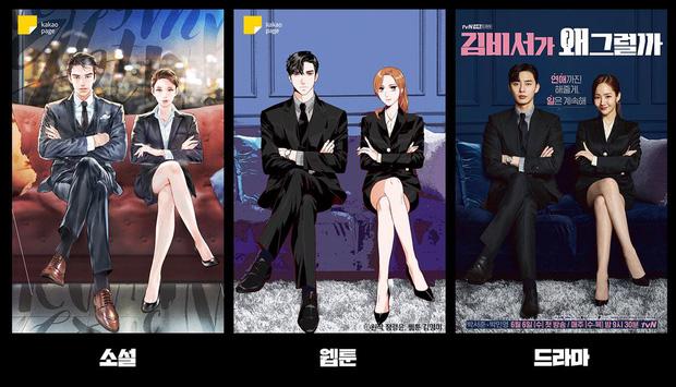 7 cặp đôi phim Hàn chuyển thể từ truyện tranh nổi tiếng: Cặp nào giống bản gốc nhất? - Ảnh 1.