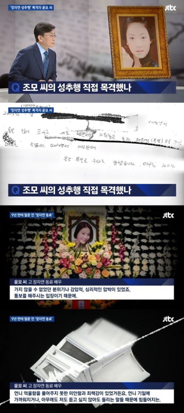 Lật lại vụ Jang Ja Yeon tự tử: Nhân chứng đệ lời khai 13 lần đều bị từ chối, thì ra vợ bị cáo là người phía công tố - Ảnh 3.