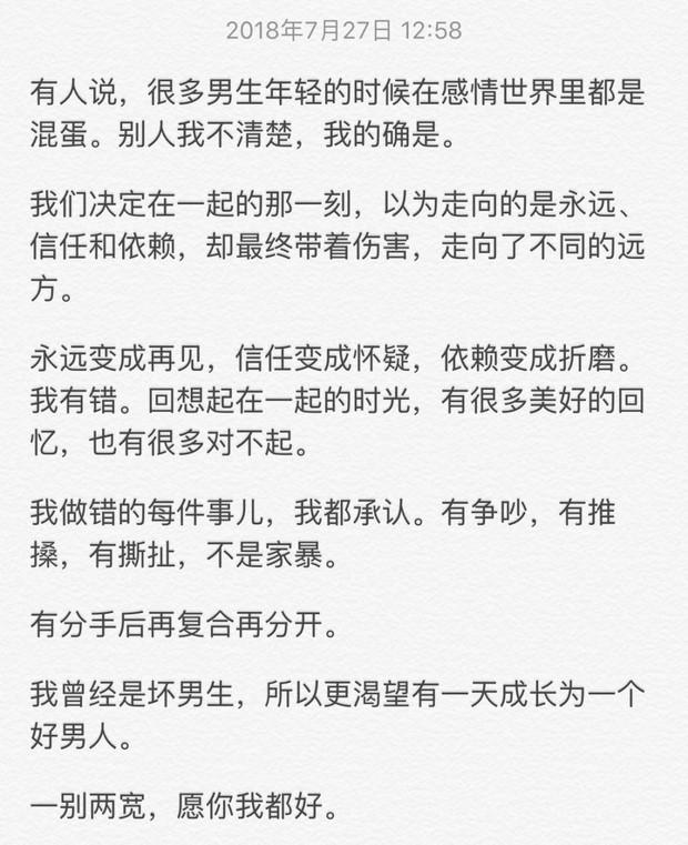 Mỹ nam Diên Hi viết tâm thư sến rện thừa nhận mình từng là trai hư, nhưng không bạo hành bạn gái - Ảnh 2.