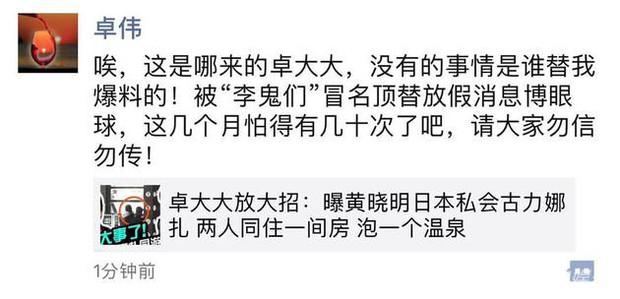 Huỳnh Hiểu Minh lộ ảnh bí mật hẹn hò với mỹ nhân Tân Cương và sự thật đằng sau đó - Ảnh 3.