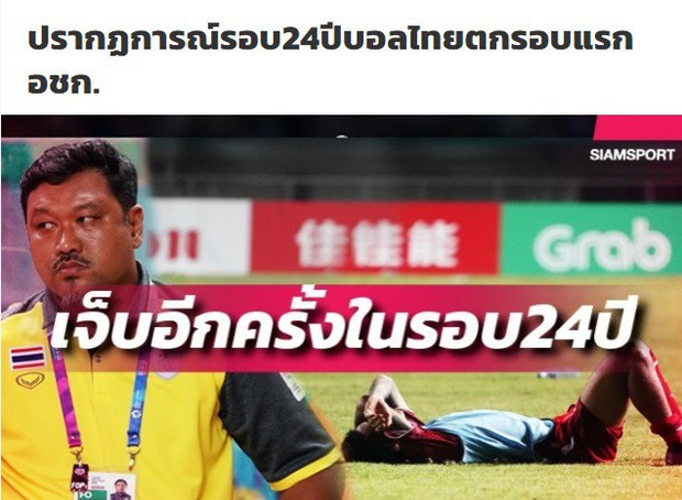 CĐV Thái Lan nổi điên, truyền thông muốn HLV Worrawoot từ chức - Ảnh 1.