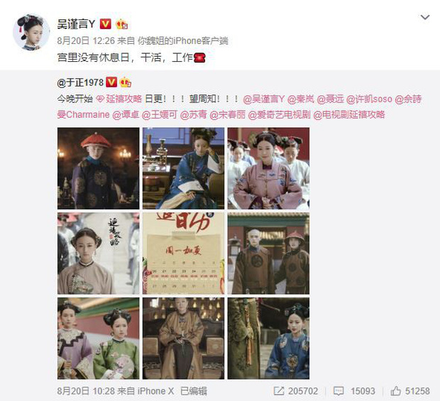 Lầy đến mức khó đỡ như bộ sậu Diên Hi Công Lược: Càn Long đòi hẹn hò Cao Quý Phi, Thuận Tần đi đẻ vẫn nghiện xem phim - Ảnh 2.