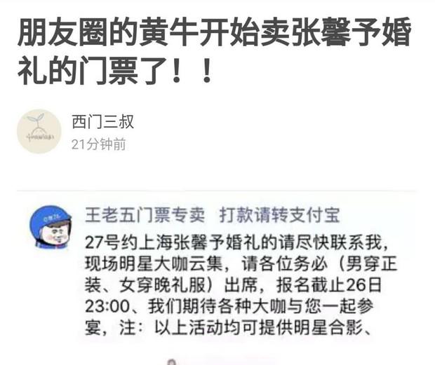 Đám cưới Trương Hinh Dư: Thị trường chợ đen sôi động công khai bán vé vào cổng - Ảnh 4.