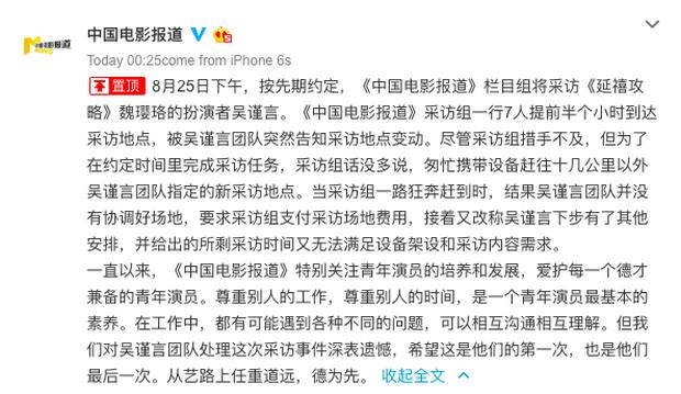 """Ngô Cẩn Ngôn """"Ngụy Anh Lạc"""" bị kênh truyền thông lớn tố cáo yêu sách - Ảnh 2."""