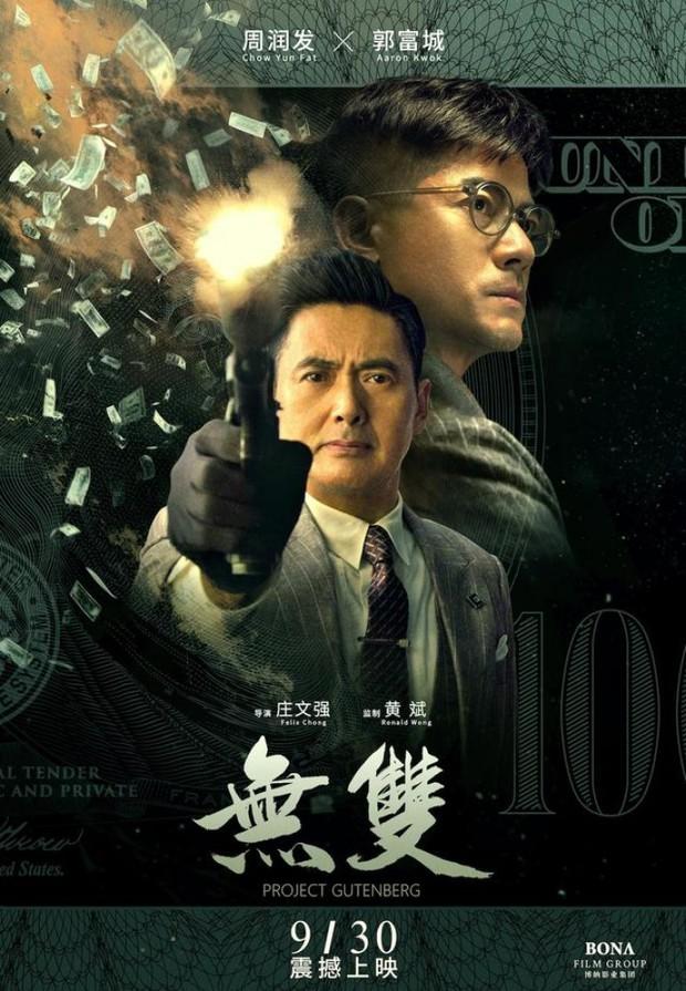 Điện ảnh Hoa ngữ tháng 9 gây choáng với sự đổ bộ của dàn sao TVB đình đám một thời - Ảnh 17.