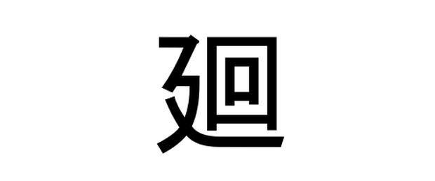 Chẳng đâu như Nhật: Biến bảng chữ cái kanji thành game đối kháng để học cho nó dễ - Ảnh 8.