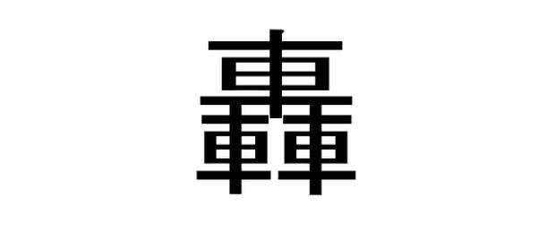 Chẳng đâu như Nhật: Biến bảng chữ cái kanji thành game đối kháng để học cho nó dễ - Ảnh 10.