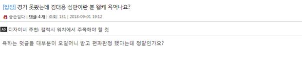 Fan Hàn Quốc thất vọng, gọi trọng tài bắt chính trận Việt Nam và UAE là nỗi xấu hổ - Ảnh 4.