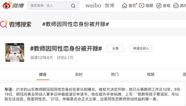 Đuổi việc thầy giáo đồng tính, trường mẫu giáo bị dư luận Trung Quốc lên án kịch liệt - Ảnh 1.