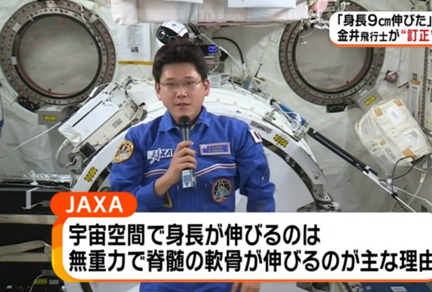 Báo Nhật đính chính: Phi hành gia sống 25 ngày trên vũ trụ chỉ cao lên 2 cm chứ không phải 9cm - Ảnh 3.