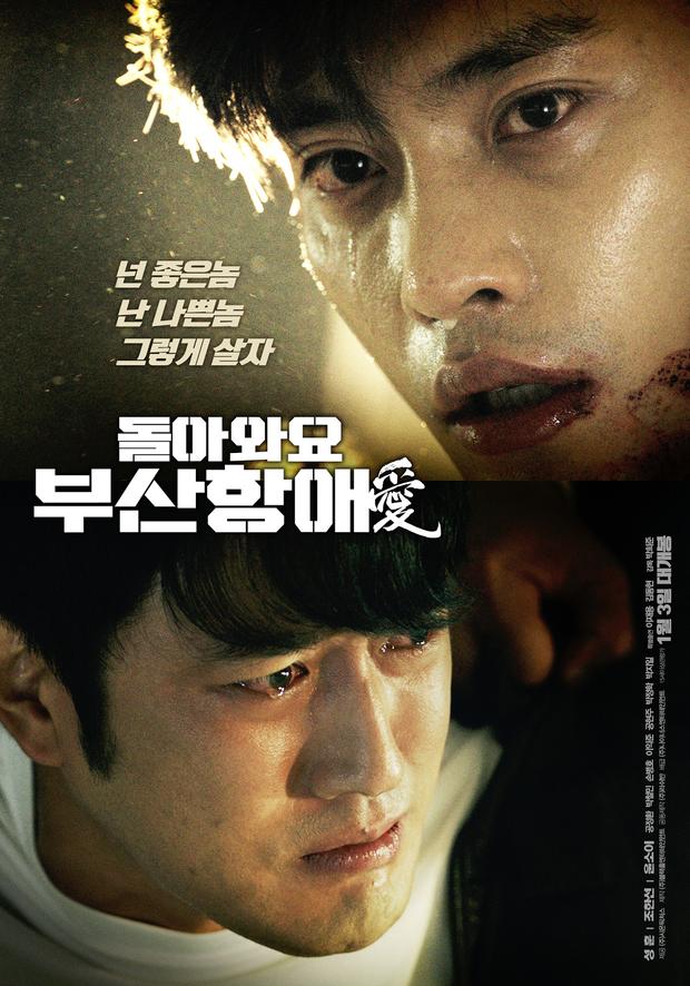 Mở màn năm 2018 bằng 6 tác phẩm điện ảnh Hàn ra rạp tháng 1 - Ảnh 2.