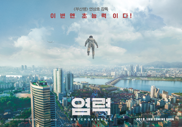 Mở màn năm 2018 bằng 6 tác phẩm điện ảnh Hàn ra rạp tháng 1 - Ảnh 17.