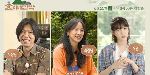 Nhân vật thay thế IU tham gia show thực tế của vợ chồng Hyori đã lộ diện! - Ảnh 3.