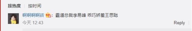 Không những quỵt cưới, Vương Tư Thông còn nẫng tay trên người tình tin đồn của Dương Mịch - Ảnh 5.