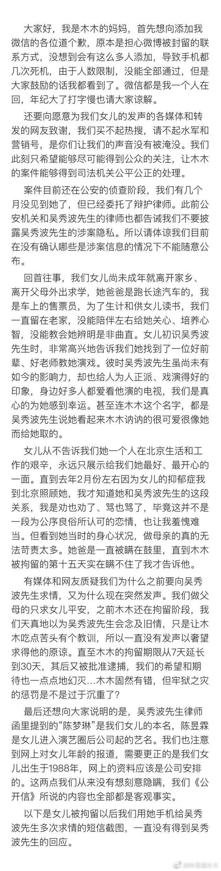 Công bố loạt tin nhắn bố mẹ tiểu tam cầu xin sao gạo cội Ngô Tú Ba cho con gái thoát khỏi tội tống tiền - Ảnh 5.