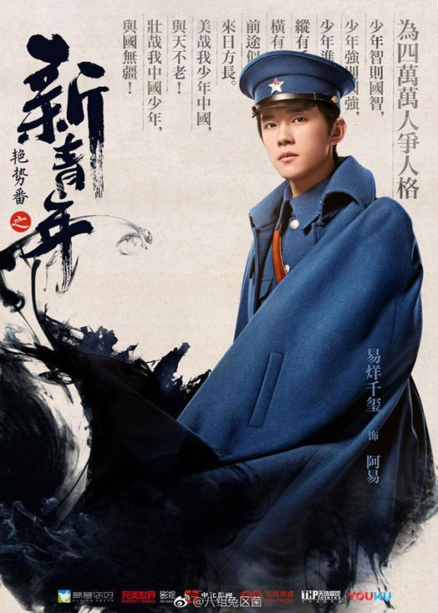Phim truyền hình Hoa Ngữ xông đất tháng 1: Khởi đầu năm mới với những gương mặt quen thuộc - Ảnh 10.