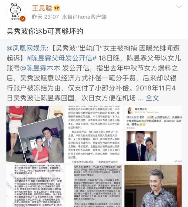 Thế lực của Ngô Tú Ba lớn tới mức nào mà dập tắt scandal ngoại tình, khiến tài khoản MXH của Vương Tư Thông biến mất? - Ảnh 4.
