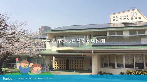 Giáo dục trần truồng - phương pháp kỳ lạ bắt học sinh ở trần tại một trường học ở Nhật Bản - Ảnh 2.