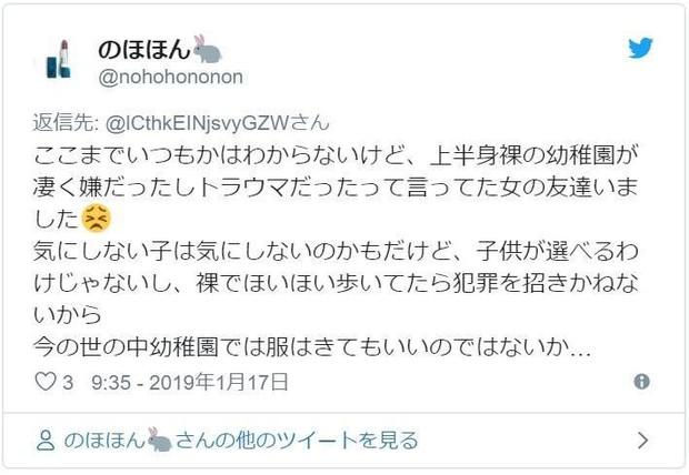 Giáo dục trần truồng - phương pháp kỳ lạ bắt học sinh ở trần tại một trường học ở Nhật Bản - Ảnh 7.