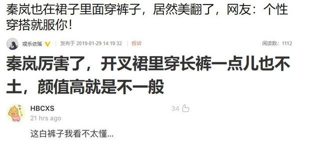 """Diện váy xẻ sâu cùng quần dài, """"nữ hoàng bảo thủ"""" Tần Lam lại khiến netizen người khen kẻ chê - Ảnh 5."""