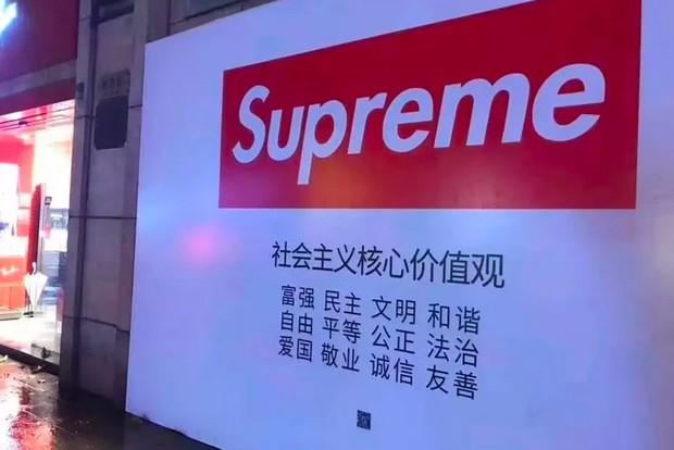Supreme fake sắp mở store hoành tráng không thua gì hãng xịn ở Thượng Hải - Ảnh 1.