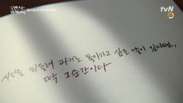 Cặp đôi chị - em Lee Jong Suk và Lee Na Young với chuyện tình xoay quanh những quyển sách sẽ tiếp sóng Memories Of Alhambra - Ảnh 9.